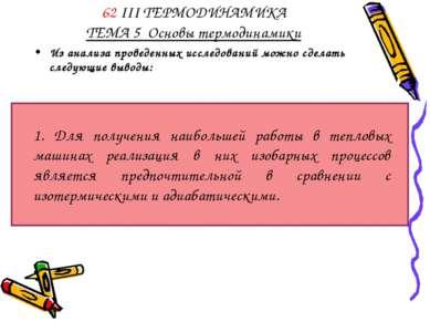 62 III ТЕРМОДИНАМИКА ТЕМА 5 Основы термодинамики Из анализа проведенных иссле...