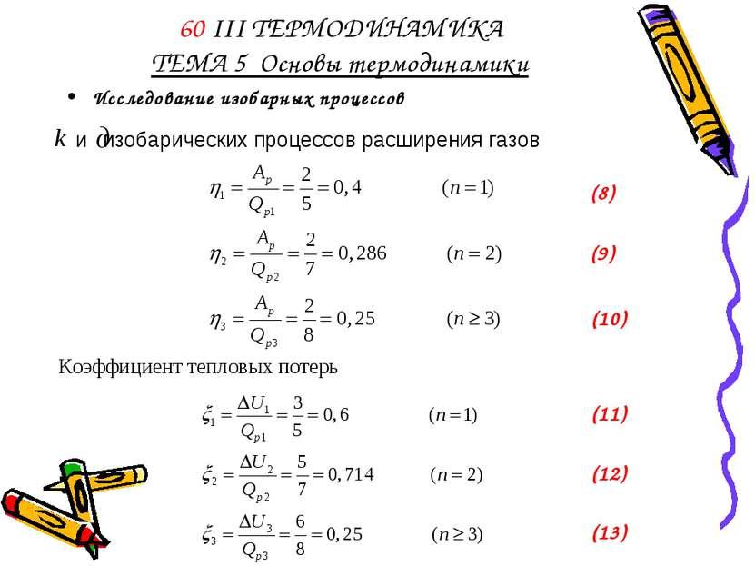 60 III ТЕРМОДИНАМИКА ТЕМА 5 Основы термодинамики Исследование изобарных проце...