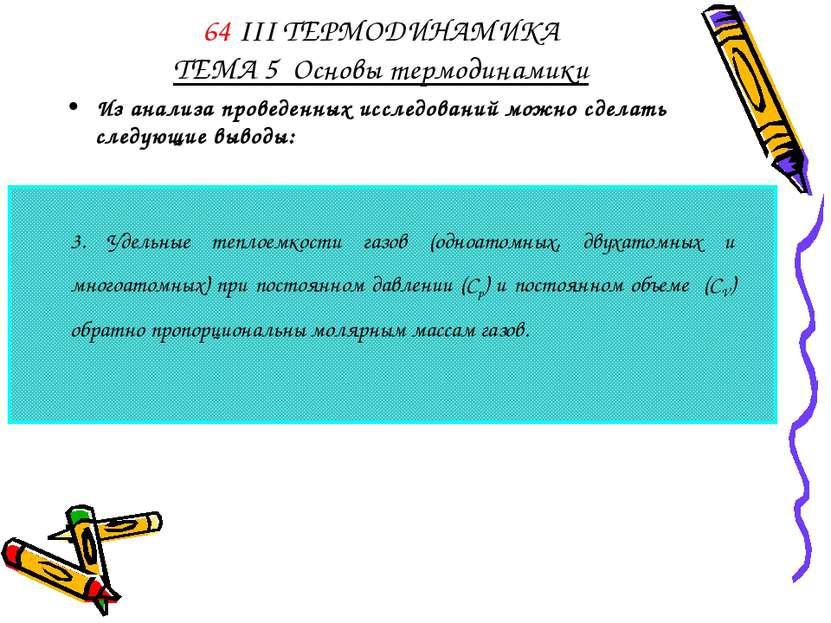 64 III ТЕРМОДИНАМИКА ТЕМА 5 Основы термодинамики Из анализа проведенных иссле...