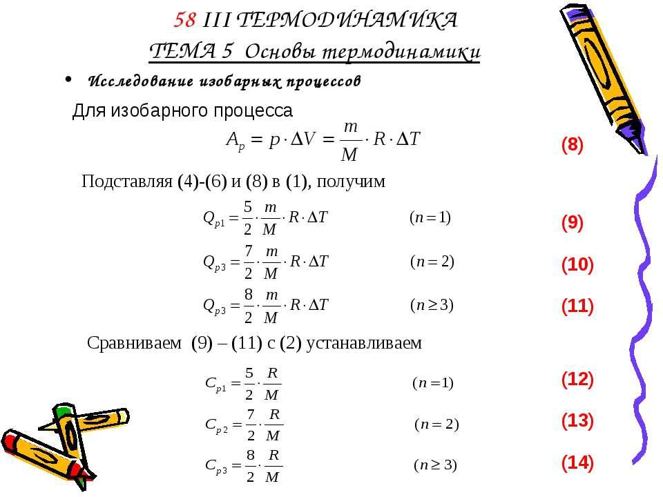 58 III ТЕРМОДИНАМИКА ТЕМА 5 Основы термодинамики Исследование изобарных проце...