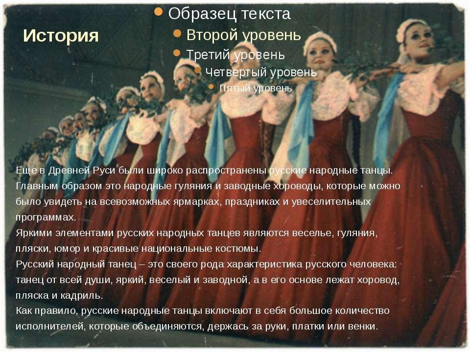 Еще в Древней Руси были широко распространены русские народные танцы. Главным...