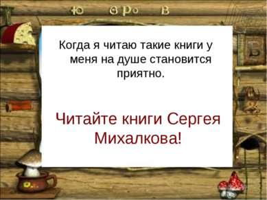 Читайте книги Сергея Михалкова! Когда я читаю такие книги у меня на душе стан...