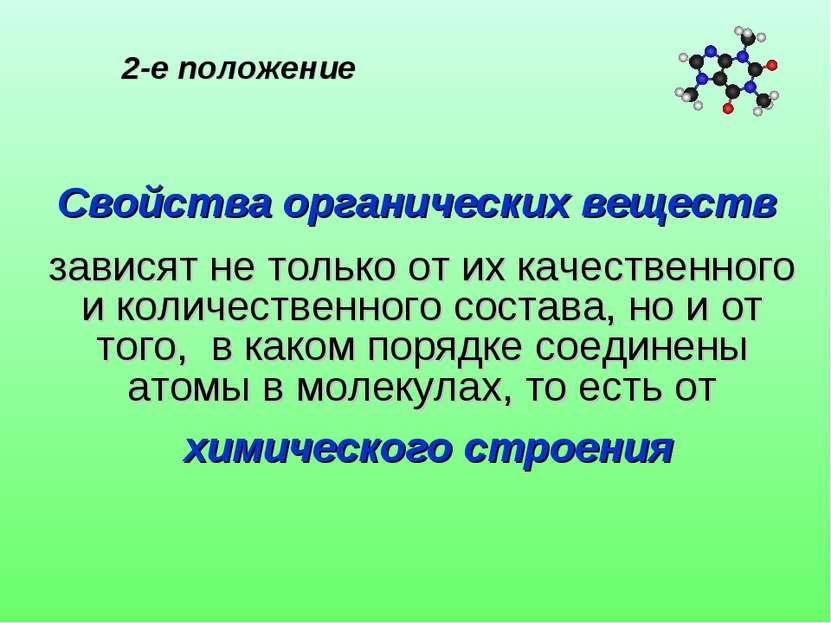 2-е положение Свойства органических веществ зависят не только от их качествен...