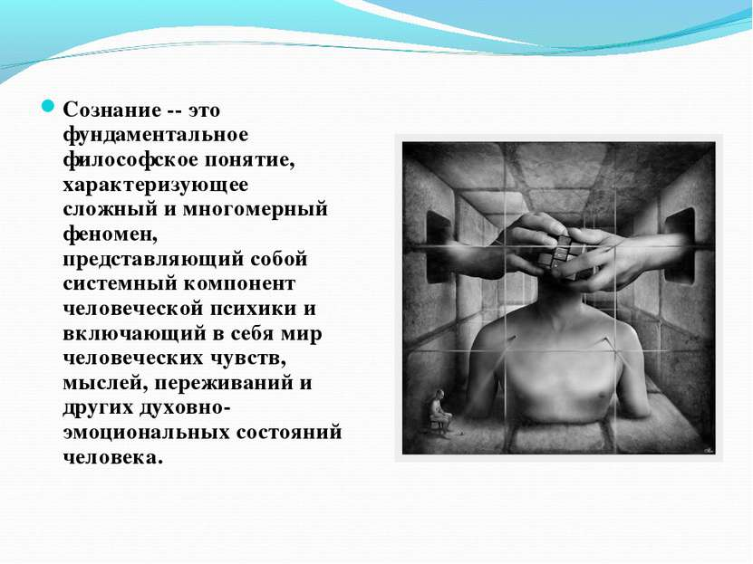 Cознание -- это фундаментальное философское понятие, характеризующее сложный ...