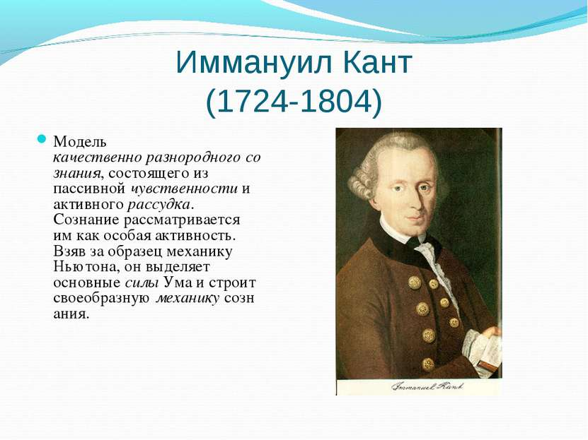 Иммануил Кант (1724-1804) Модель качественноразнородногосознания, состоящег...