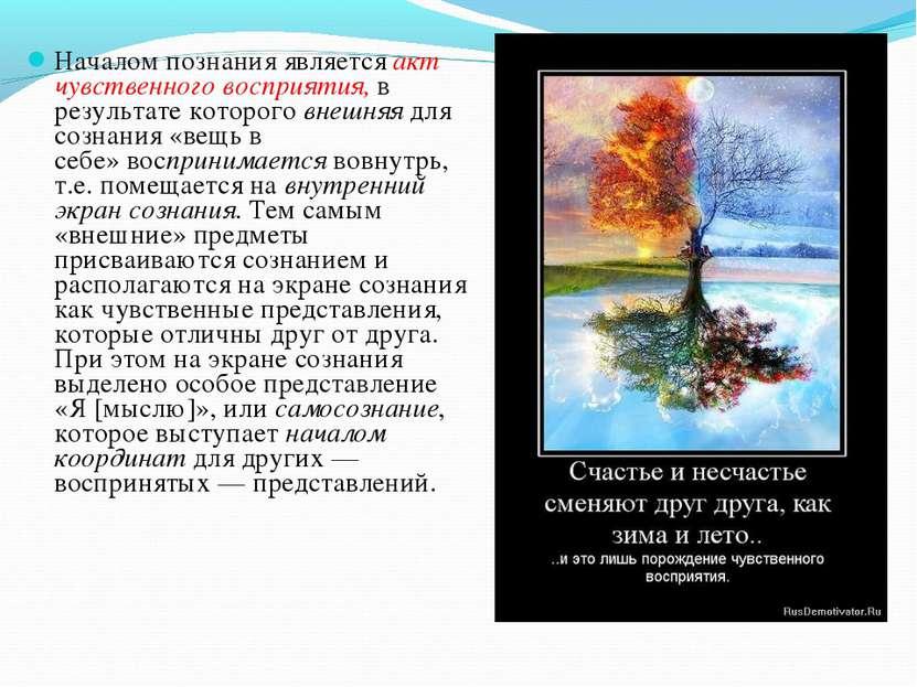 Началом познания является акт чувственного восприятия, в результате которого...