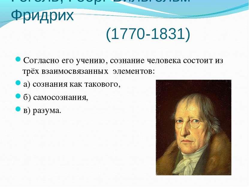 Гегель, Георг Вильгельм Фридрих (1770-1831) Согласно его учению, сознание чел...