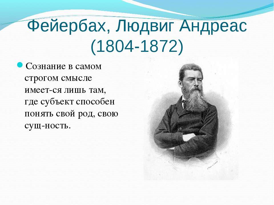 Фейербах, Людвиг Андреас (1804-1872) Сознание в самом строгом смысле имеет ся...