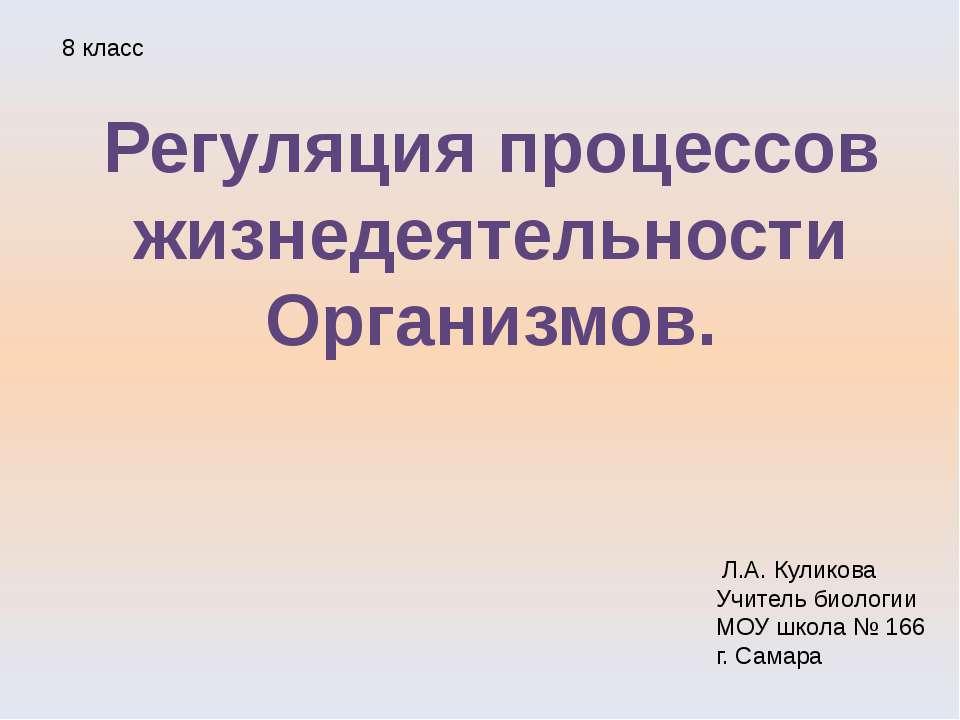 Регуляция процессов жизнедеятельности Организмов. 8 класс Л.А. Куликова Учите...