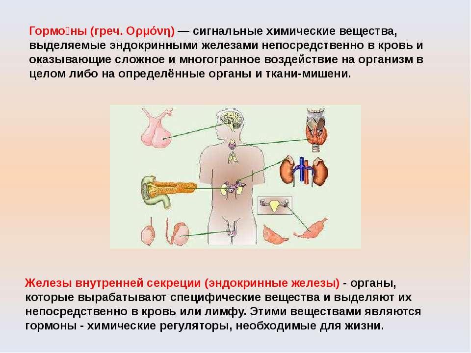Гормо ны (греч. Ορμόνη) — сигнальные химические вещества, выделяемые эндокрин...