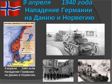 9 апреля 1940 года Нападение Германии на Данию и Норвегию 9 апреля 1940 года ...