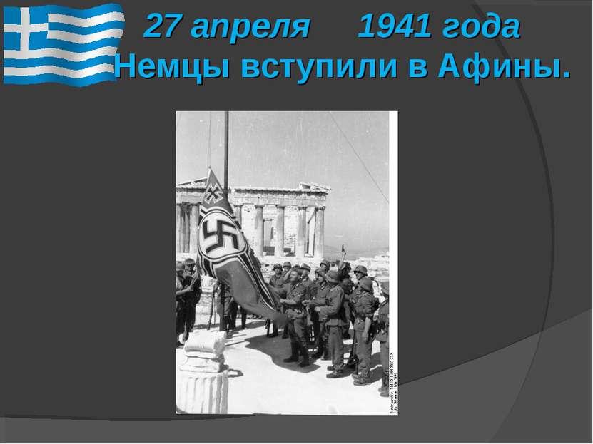27 апреля 1941 года Немцы вступили в Афины.
