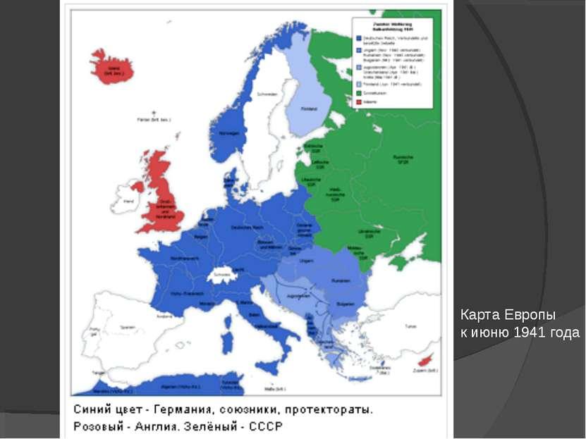 Карта Европы к июню 1941 года