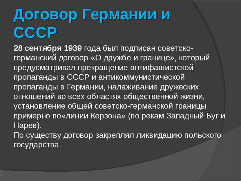 Договор Германии и СССР 28 сентября 1939 года был подписан советско-германски...