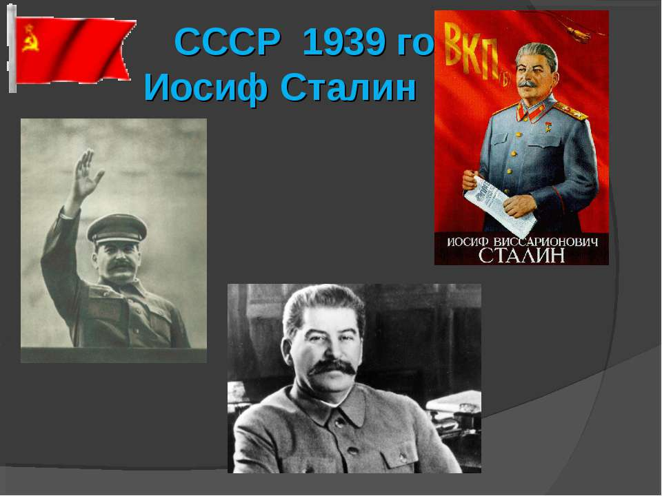 СССР 1939 год Иосиф Сталин