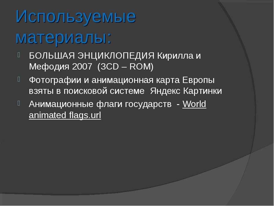 Используемые материалы: БОЛЬШАЯ ЭНЦИКЛОПЕДИЯ Кирилла и Мефодия 2007 (3CD – RO...