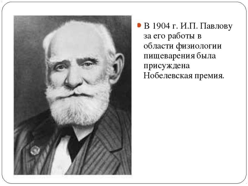 В 1904 г. И.П. Павлову за его работы в области физиологии пищеварения была пр...