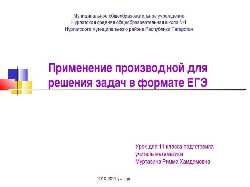 Муниципальное общеобразовательное учреждение Нурлатская средняя общеобразоват...