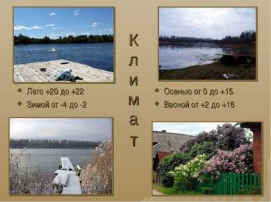 Климат Лето +20 до +22 Зимой от -4 до -2 Осенью от 0 до +15. Весной от +2 до +16