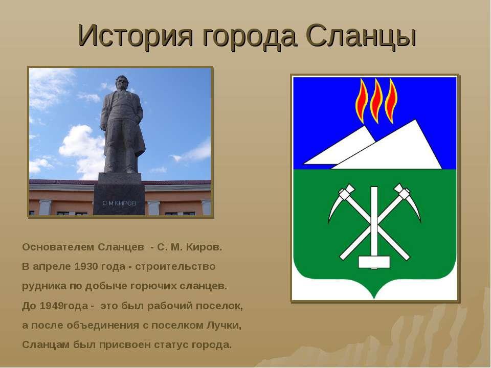 История города Сланцы Основателем Сланцев - С. М. Киров. В апреле 1930 года -...