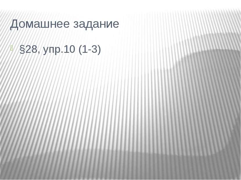 Домашнее задание §28, упр.10 (1-3)