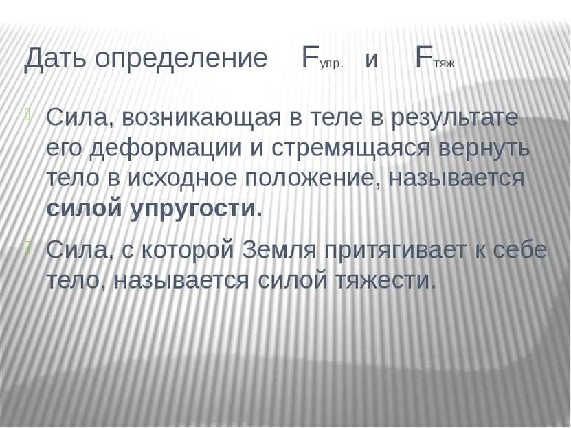 Дать определение Fупр. и Fтяж Сила, возникающая в теле в результате его дефор...