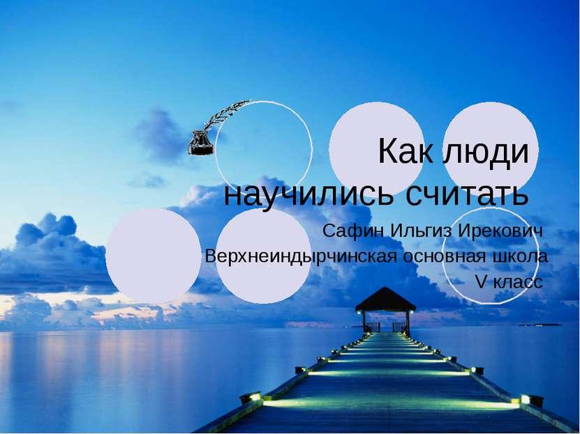 Как люди научились считать Сафин Ильгиз Ирекович Верхнеиндырчинская основная ...