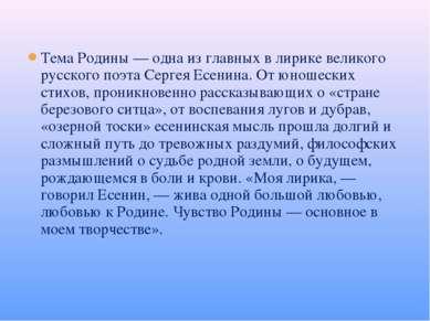 Тема Родины — одна из главных в лирике великого русского поэта Сергея Есенина...