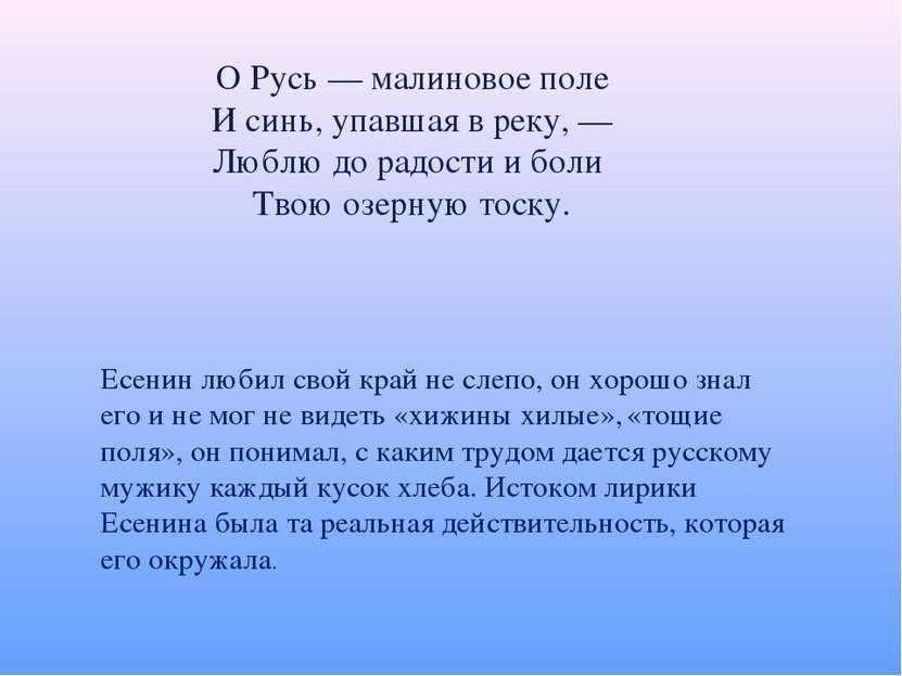 Есенин любил свой край не слепо, он хорошо знал его и не мог не видеть «хижин...