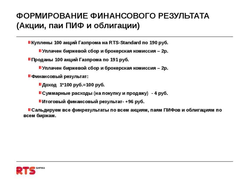ФОРМИРОВАНИЕ ФИНАНСОВОГО РЕЗУЛЬТАТА (Акции, паи ПИФ и облигации) Куплены 100 ...