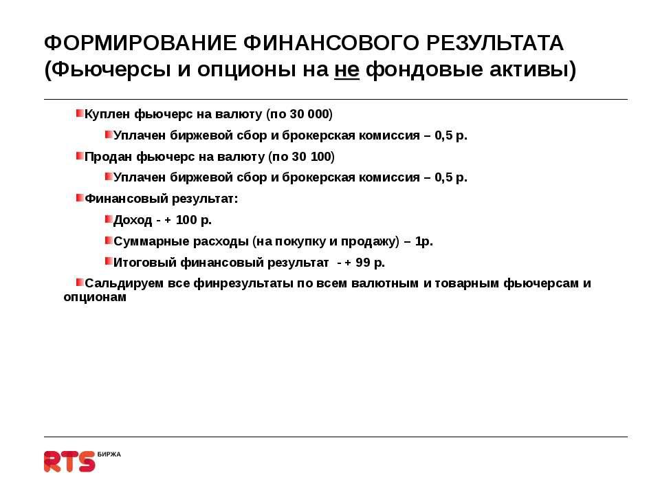 ФОРМИРОВАНИЕ ФИНАНСОВОГО РЕЗУЛЬТАТА (Фьючерсы и опционы на не фондовые активы...