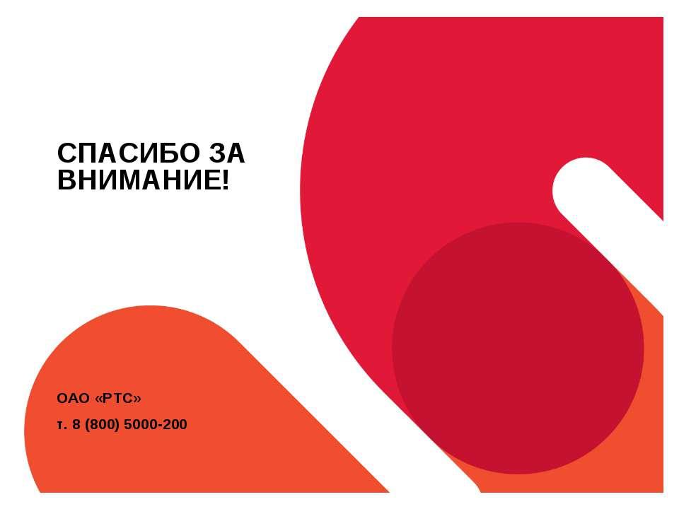 СПАСИБО ЗА ВНИМАНИЕ! ОАО «РТС» т. 8 (800) 5000-200 danov@rts.ru