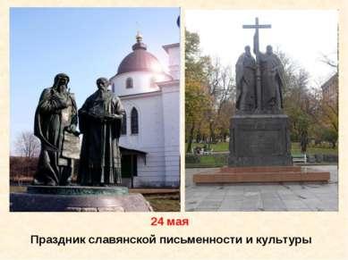 24 мая Праздник славянской письменности и культуры