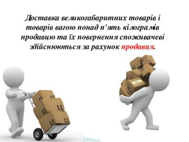 Доставка великогабаритних товарів і товарів вагою понад п'ять кілограмів прод...