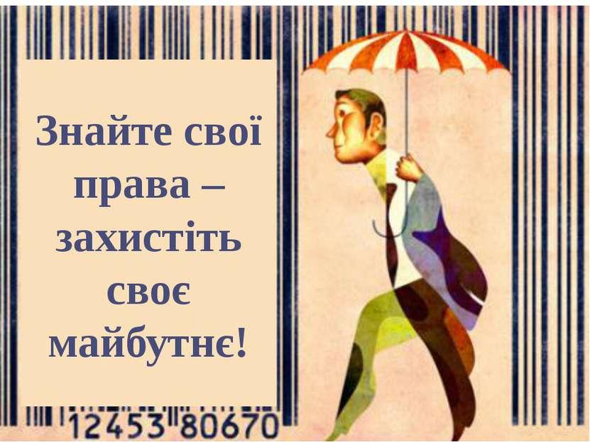 Знайте свої права – захистіть своє майбутнє!