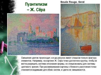 Пуантилизм – Ж. Сёра Смешение цветов происходит, когда рисунок имеет слишком ...