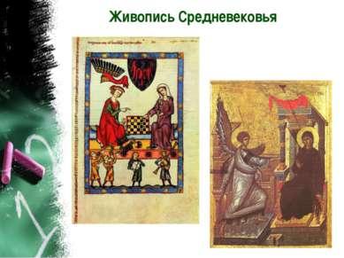 Живопись Средневековья