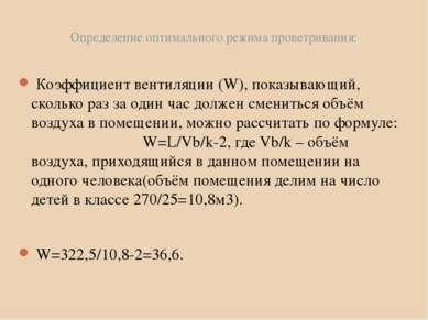 Определение оптимального режима проветривания: Коэффициент вентиляции (W), по...