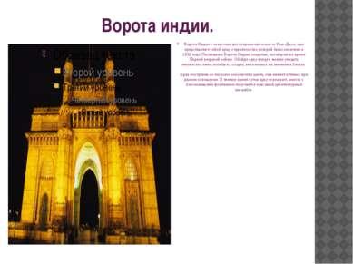 Ворота индии. Ворота Индии - известная достопримечательность Нью-Дели, они пр...