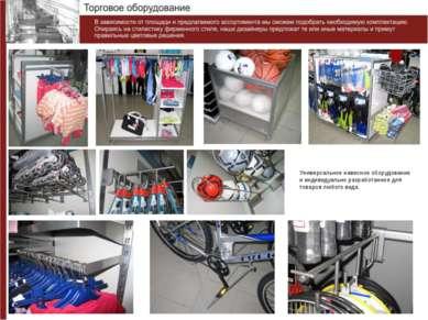 Универсальное навесное оборудование и индивидуально разработанное для товаров...
