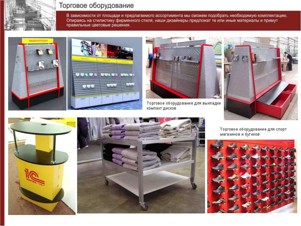 Торговое оборудование для выкладки компакт дисков Торговое оборудование для с...