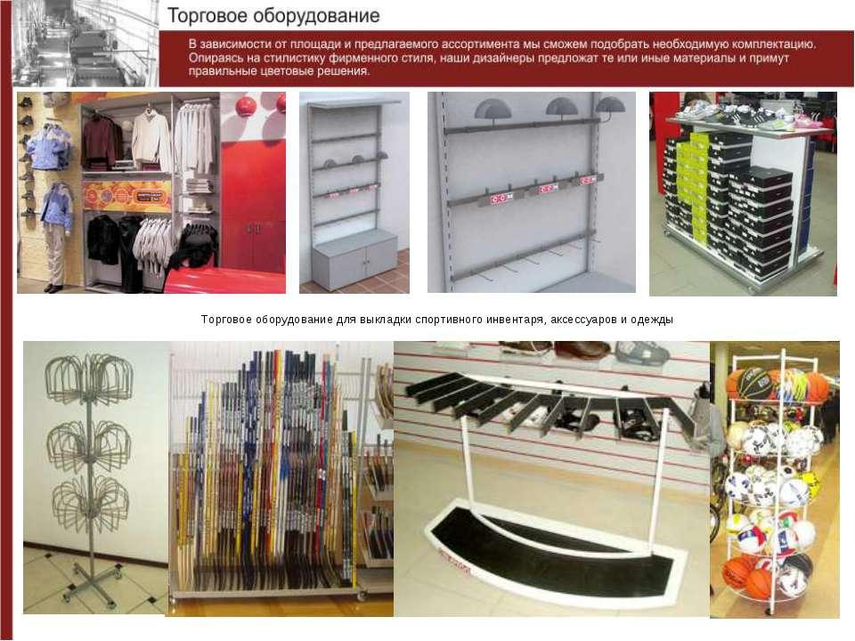 Торговое оборудование для выкладки спортивного инвентаря, аксессуаров и одежды