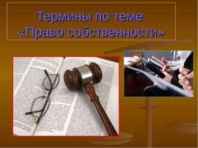 Термины по теме «Право собственности»