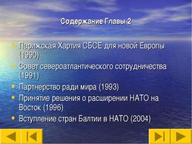 Содержание Главы 2 Парижская Хартия СБСЕ для новой Европы (1990) Совет северо...