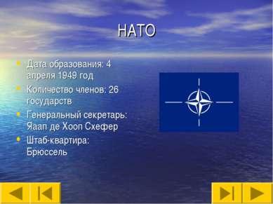 НАТО Дата образования: 4 апреля 1949 год Количество членов: 26 государств Ген...