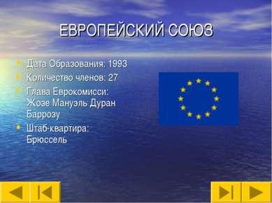 ЕВРОПЕЙСКИЙ СОЮЗ Дата Образования: 1993 Количество членов: 27 Глава Еврокомис...
