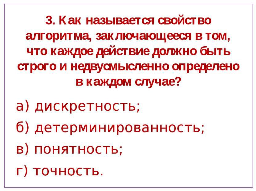 3. Как называется свойство алгоритма, заключающееся в том, что каждое действи...