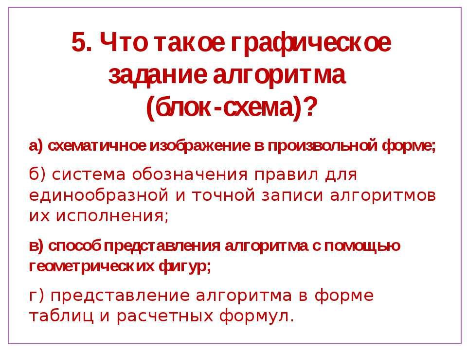 а) схематичное изображение в произвольной форме; б) система обозначения прави...