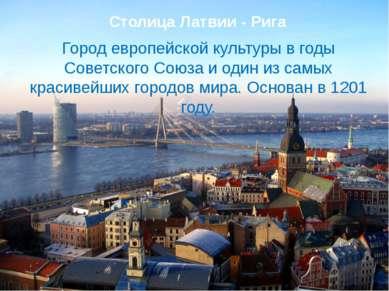 Столица Латвии - Рига Город европейской культуры в годы Советского Союза и од...