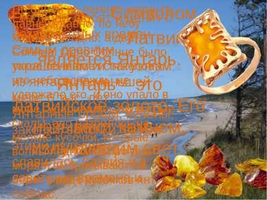 Символом Латвии является Янтарь. Янтарь – это латвийское золото. Его называют...